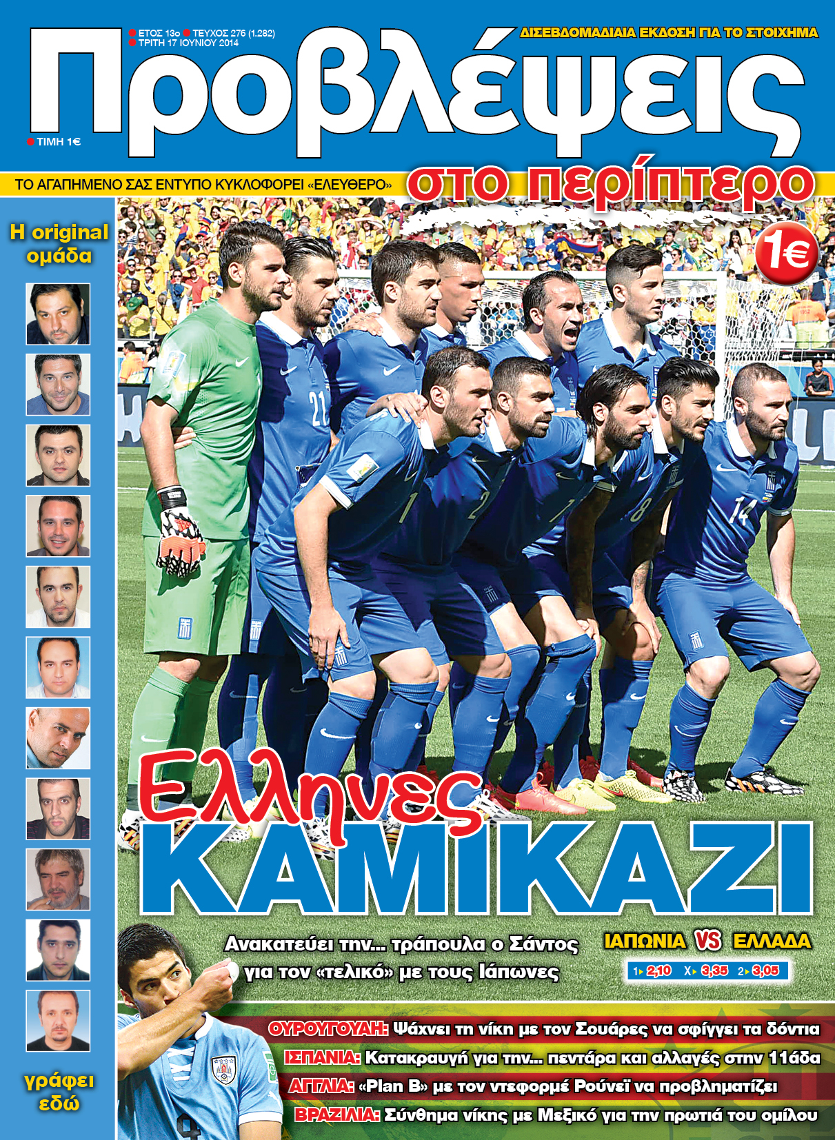COVER_T276_17-06-2014