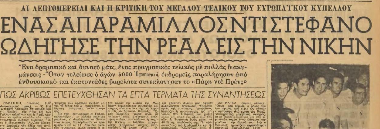 telikos1952-2a