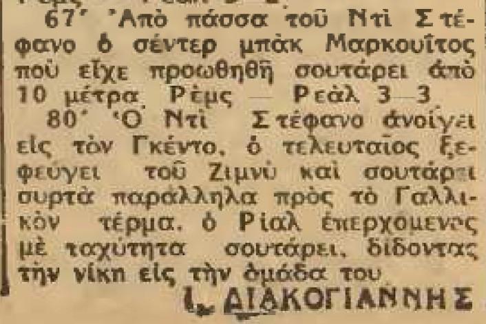 telkos1956-4a